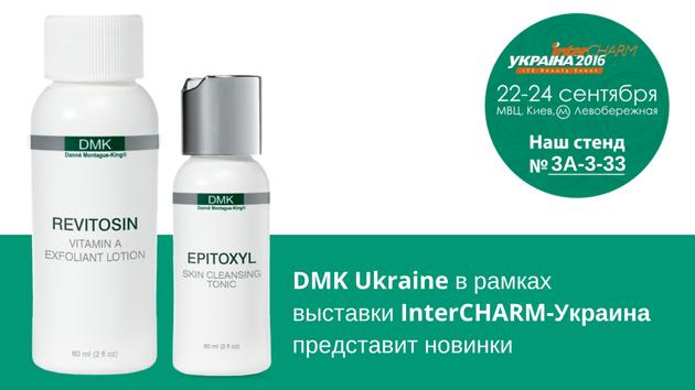 DMK Ukraine в рамках выставки InterCHARM-Украина представит новинки