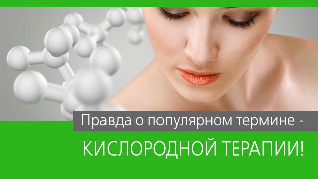 Правда о популярном термине — Кислородной Терапии!