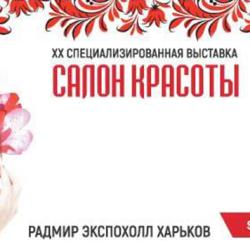 DMK Ukraine на выставке «Салон Красоты 2017»