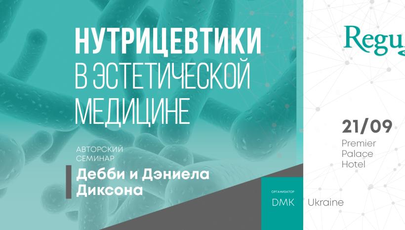 Авторский семинар Дебби и Дэниела Диксон «Нутрицевтики в эстетической медицине»