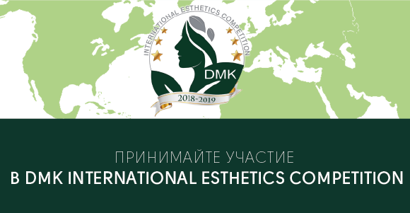 DMK International Esthetics Competition