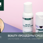 ТЕСТ РЕДАКЦИИ: BEAUTY-ПРОЦЕДУРЫ СРЕДСТВ DMK (источник: L`OFFICIEL UKRAINE)