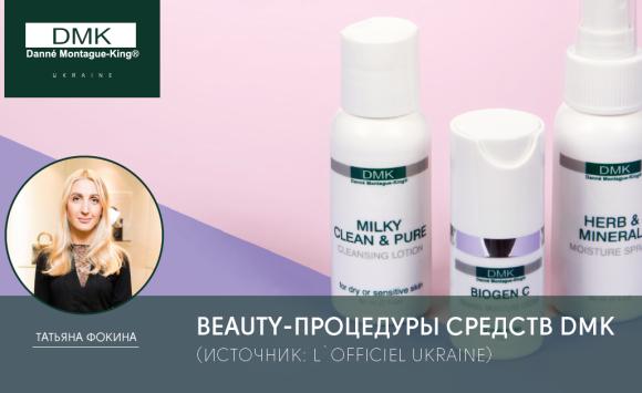 ТЕСТ РЕДАКЦИИ: BEAUTY-ПРОЦЕДУРЫ СРЕДСТВ DMK (источник: L`OFFICIEL UKRAINE)
