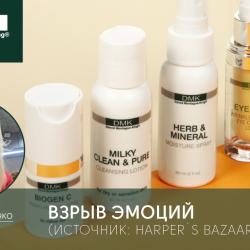 ВЗРЫВ ЭМОЦИЙ (источник: HARPER`S BAZAAR UKRAINE)