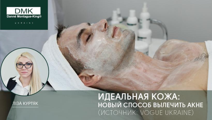 ИДЕАЛЬНАЯ КОЖА: НОВЫЙ СПОСОБ ВЫЛЕЧИТЬ АКНЕ (источник: VOGUE UKRAINE)