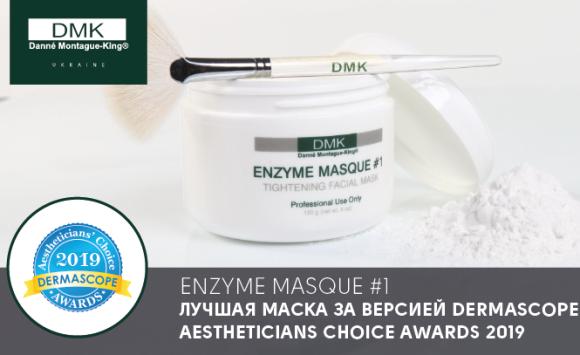 Enzyme masque #1 ‒ лучшая маска за версией DERMASCOPE Aestheticians Choice Awards 2019