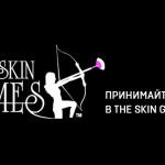 Открыта регистрация на международный конкурс «The skin games»!